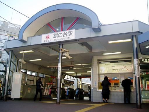 [写真]旗の台駅